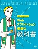 Webアプリケーション構築の教科書 (Javaバイブルシリーズ)