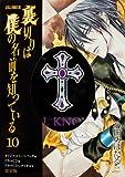 限定版 裏切りは僕の名前を知っている 第10巻 (あすかコミックスDX)
