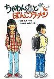 ちゃわん虫とぽんこつラーメン (文研ブックランド)