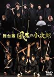 舞台版 風魔の小次郎 [DVD]