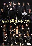 舞台版 風魔の小次郎[DVD]