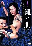 団 鬼六 縄と肌 [DVD]