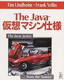 The Java仮想マシン仕様 (The Java Series)