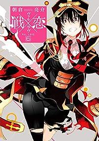 戦×恋(ヴァルラヴ) 6巻 (デジタル版ガンガンコミックス)