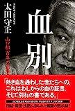 サイゾー 太田 守正 血別 山口組百年の孤独の画像