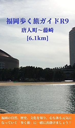 福岡歩く旅ガイドR9: 唐人町~藤崎 [6.1km] (健康観光ガイド)