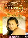 アイドル黄金伝説 稲尾律子[DVD]