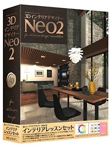 3DインテリアデザイナーNeo2 インテリアレッスンセット