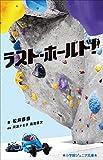 小学館ジュニア文庫 ラスト・ホールド!