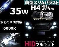 【 在庫処分品 】 HID 35W H4 Hi/Lo 6000K / スライド式/超 薄型 バラスト キット