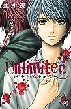 Unlimited VSシリアルキラー 1 Unlimited VSシリアルキラー (ボニータ・コミックス)