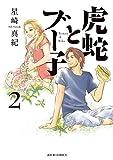 虎蛇とブー子 : 2 (ジュールコミックス)