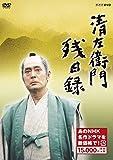 清左衛門残日録(新価格)[DVD]
