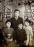怪談・呪い家族 (TO文庫)