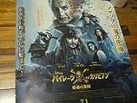 B2大 ポスター パイレーツオブカリビアン5 最後の海賊 (映画)