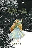 魔女の森 2 (マッグガーデンコミックス Beat'sシリーズ)