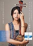 【早期購入特典あり】タミノウタ~伝えたい沖縄の唄(B2ポスター付)