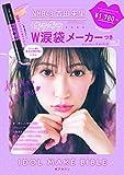 NMB48 吉田朱里 プロデュース  キラキラW涙袋メーカーつき  IDOL MAKE BIBLE@アカリン