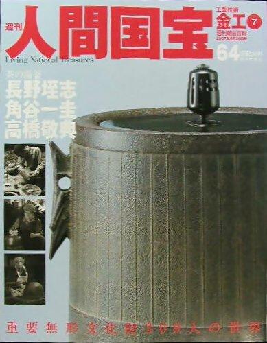 週刊人間国宝 64 工芸技術 金工7 2007年8月26日号 (週刊朝日百科, 64)