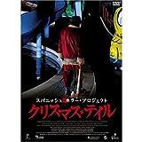 スパニッシュ・ホラー・プロジェクト クリスマス・テイル [DVD]