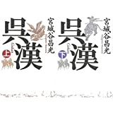 呉漢 - 上下巻セット (単行本)