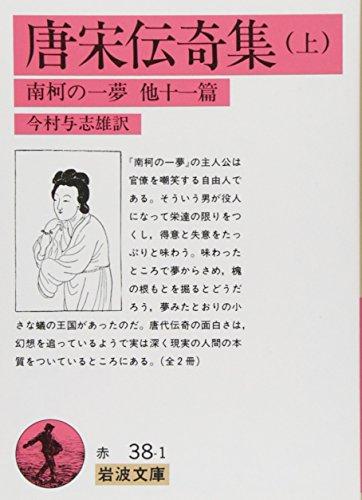 唐宋伝奇集〈上〉南柯の一夢 他11篇 (岩波文庫)の詳細を見る