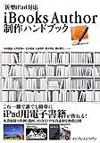 iBooks Author制作ハンドブック