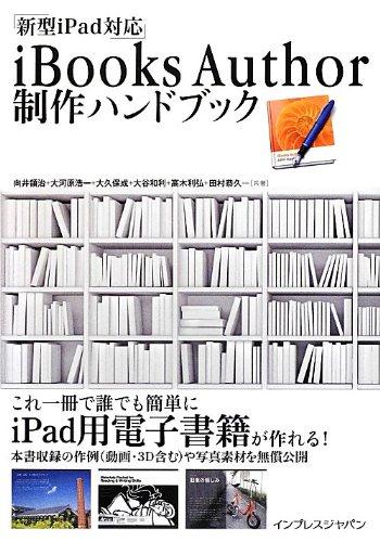 iBooks Author制作ハンドブックの詳細を見る