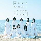 4th Single「無謀な夢は覚めることがない」【Type C】通常盤