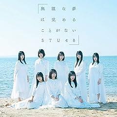 STU48「瀬戸内の妹」のジャケット画像