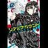リアルアカウント(15) (週刊少年マガジンコミックス)