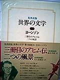 世界の文学〈22〉ヨーンゾン (1977年)