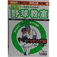 小・中学生のためのワンコイン野球教室 1(ピッチング編)―500円で手に入る「野球上達虎の巻」 (B・B MOOK 396 スポーツシリーズ NO. 276)