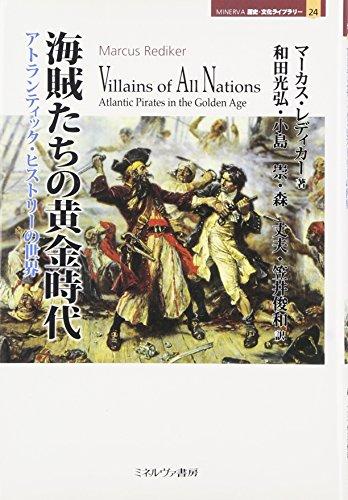 海賊たちの黄金時代: アトランティック・ヒストリーの世界 (MINERVA歴史・文化ライブラリー) / マーカス レディカー