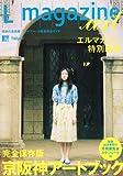 京阪神アートブック―L magazine art (えるまがMOOK)