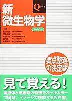 新微生物学 (Qシリーズ)