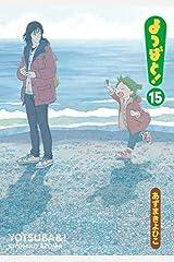 よつばと! コミック 1-15巻セット コミック