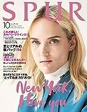 SPUR(シュプール) 2017年 10 月号 [雑誌]