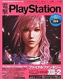 電撃PlayStation (プレイステーション) 2012年 1/12号 [雑誌] [雑誌] / アスキー・メディアワークス (刊)