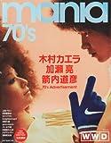Mania 70's―木村カエラ×加瀬亮×箭内道彦70's Advertisement