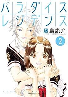 パラダイスレジデンス(2) (アフタヌーンコミックス)