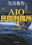 AIO民間刑務所(下) (中公文庫)