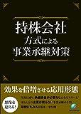 持株会社方式による事業承継対策 [DVD]