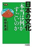 [増補]日本の文化 本当は何がすごいのか (扶桑社BOOKS文庫)