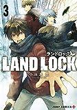 LAND LOCK 3 (ジャンプコミックス)