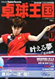 卓球王国 2013年 01月号 [雑誌]の画像