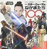 新版 STAR WARS スター・ウォーズのなかまたち100 (ディズニーブックス) (ディズニーブックス ディズニー幼児絵本)