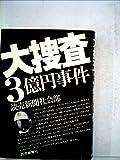 大捜査3億円事件 (1975年)
