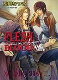 FLESH & BLOOD7 (キャラ文庫)