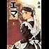 エマ 5巻 (HARTA COMIX)
